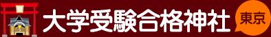 予備校の比較・ランキング情報の大学受験合格神社